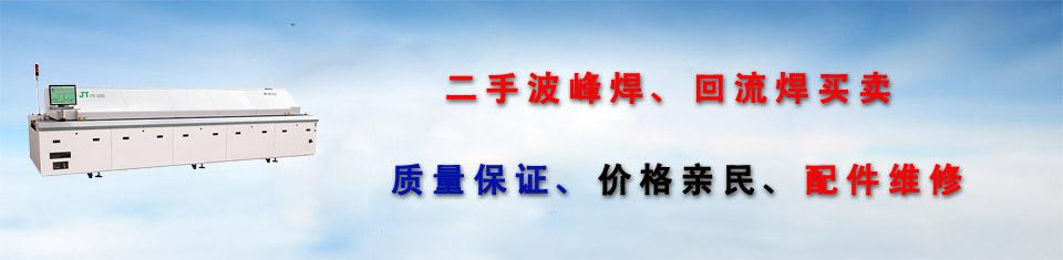 SMT小xinghuiliu焊